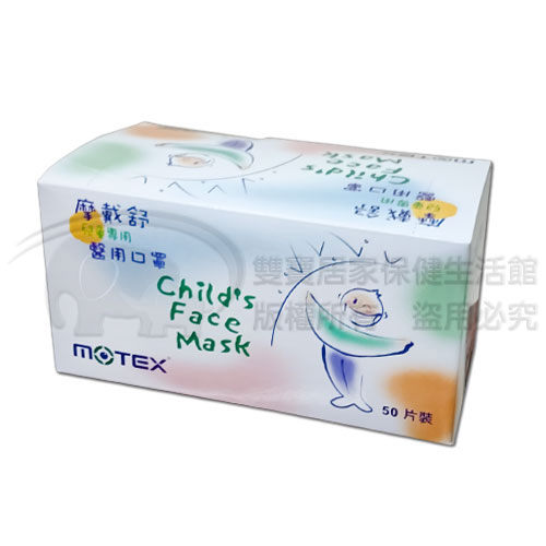 口罩 MOTEX摩戴舒平面兒童外科手術口罩-耳掛式 一盒(一包/5片裝)