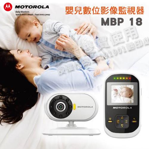 Motorola 摩托羅拉 嬰兒數位影像監視器/監聽器 MBP 18 贈好禮