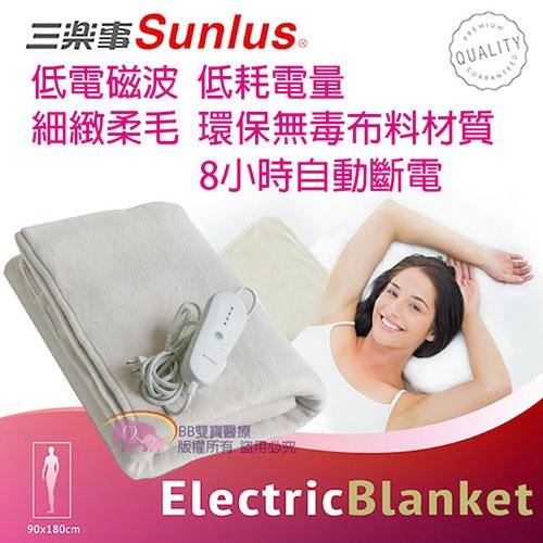 Sunlus三樂事電熱毯(單人雅緻定時)SP2401WH 贈好禮