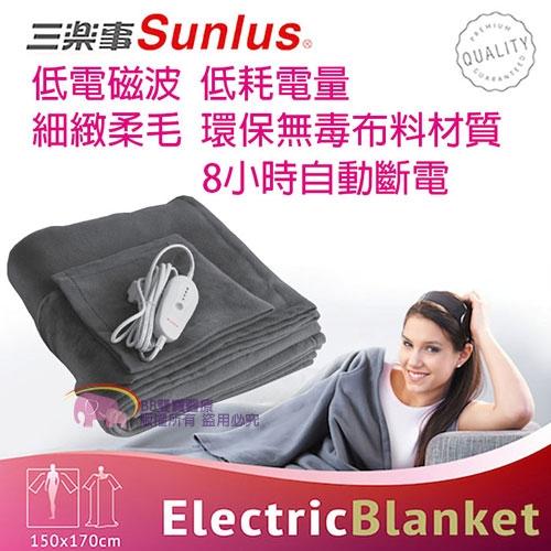 Sunlus三樂事電熱毯(休閒穿蓋式)SP2402GR 贈好禮