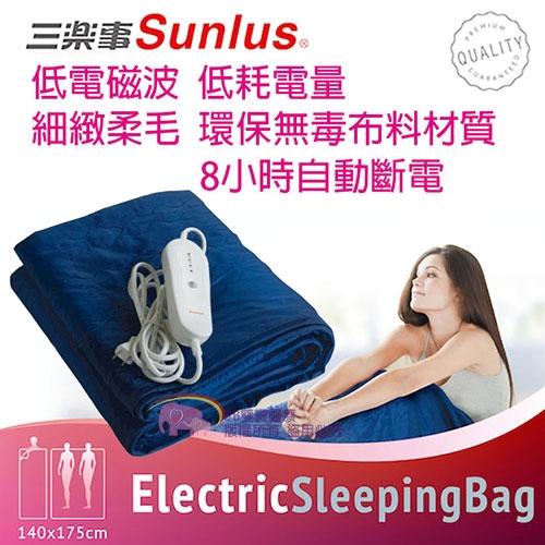 Sunlus三樂事電熱毯(輕巧睡袋型)SP2403BL 贈好禮