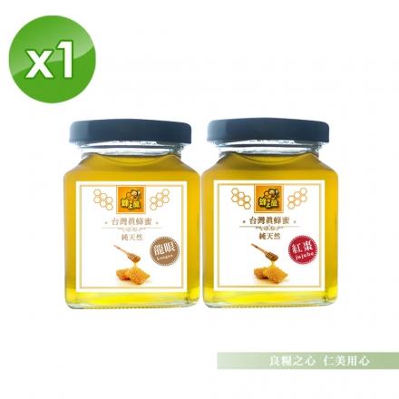 蜂上醇 台灣真蜂蜜(250g/瓶)x1_龍眼蜜/紅棗蜜