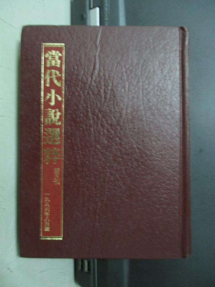 【書寶二手書T7/翻譯小說_NNO】當代小說選粹-祈雨巫師_心靈之光等