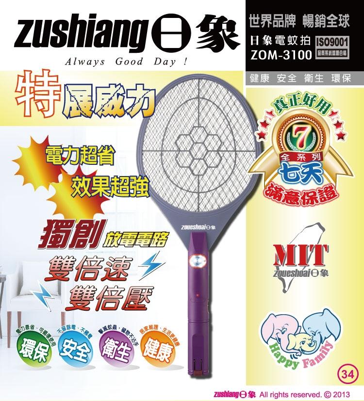 淘禮網    ZOM-3100 日象特展威力電蚊拍 充電式特大拍