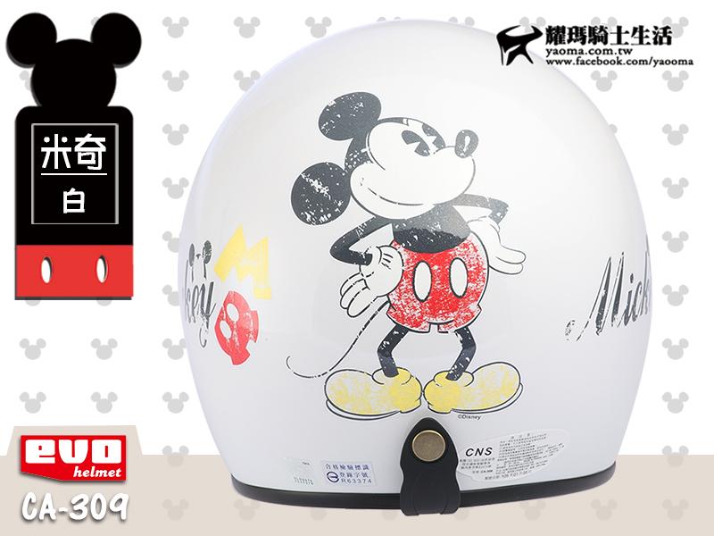 『加贈$150抗UV鏡片』EVO 米奇 安全帽_3/4半罩帽 白 【正版授權】耀瑪騎士安全帽機車部品
