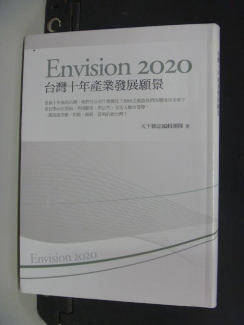 【書寶二手書T2/財經企管_KMQ】Envision 2020_天下雜誌編
