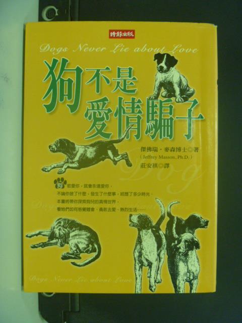 【書寶二手書T1/寵物_OIL】狗不是愛情騙子_莊安琪, 傑佛瑞.麥