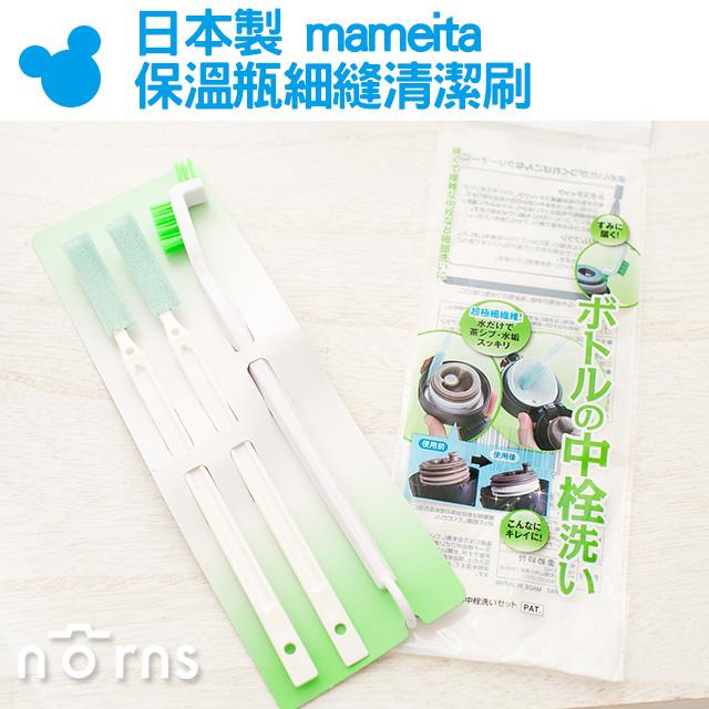 NORNS 【日本製mameita保溫瓶細縫清潔刷】保溫瓶蓋清潔組 餐具小刷子 刷具組 3入組