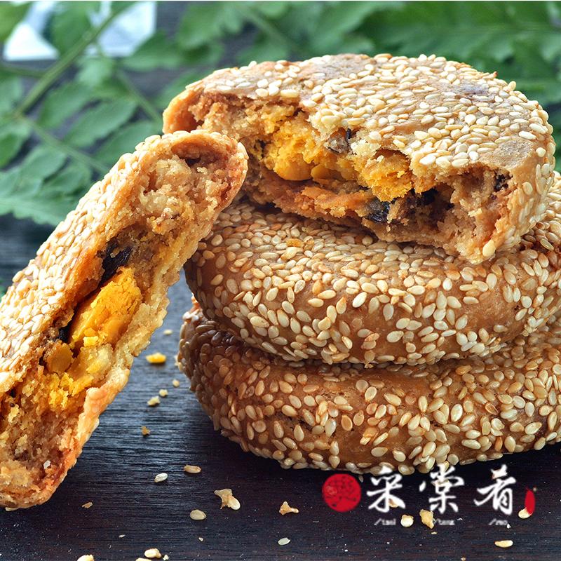 采棠肴-采棠餅