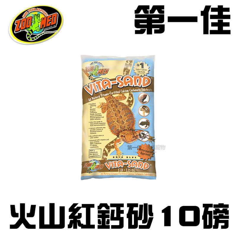 [第一佳水族寵物] 美國ZOO MED美國爬蟲最大廠 火山紅鈣砂 鬃獅蜥 守宮 10磅(4.5kg)
