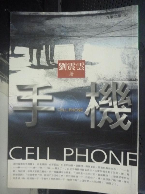 【書寶二手書T3/一般小說_HRF】手機_劉震雲