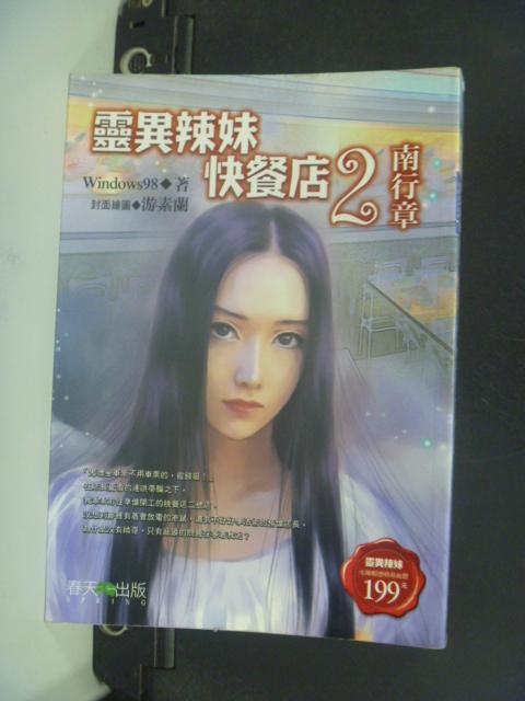 【書寶二手書T5/一般小說_NIA】靈異辣妹快餐店2:南行章_Windows 98