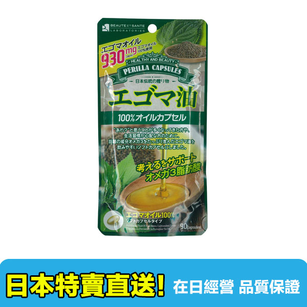 【海洋傳奇】【日本直送免運】日本紫蘇油膠囊 90粒 紫蘇油100%