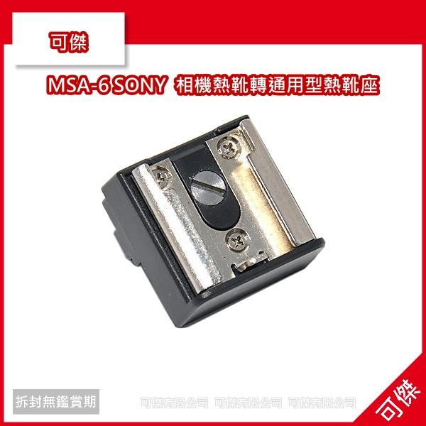 可傑 全新 MSA-6 SONY NEXC3 NEX5N NEX系列 相機熱靴轉通用型熱靴座 熱靴轉換座 加裝 持續燈