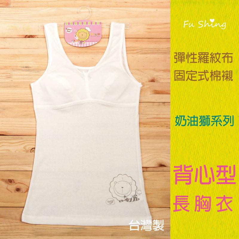 6572/長版/奶油獅少女成長胸衣/背心寬肩型/台灣製/【福星內衣】/授權商品
