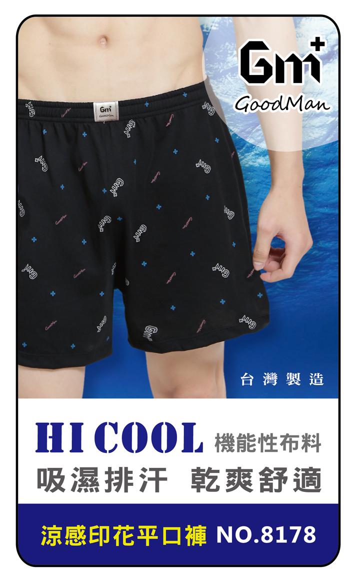 8178/ 吸濕排汗涼感印花平口褲/【GM+】/入門精選單件款