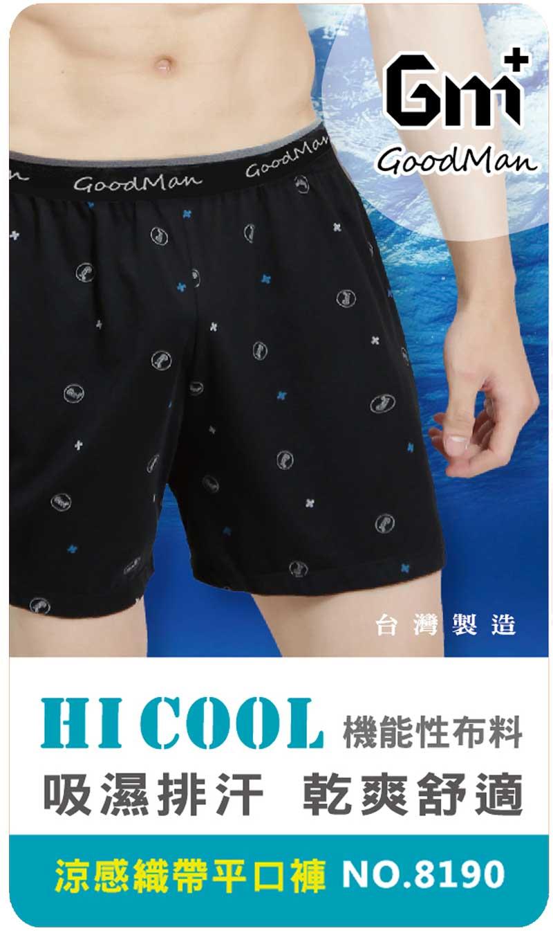8190/ 吸濕排汗涼感織帶平口褲/【GM+】/入門精選單件款