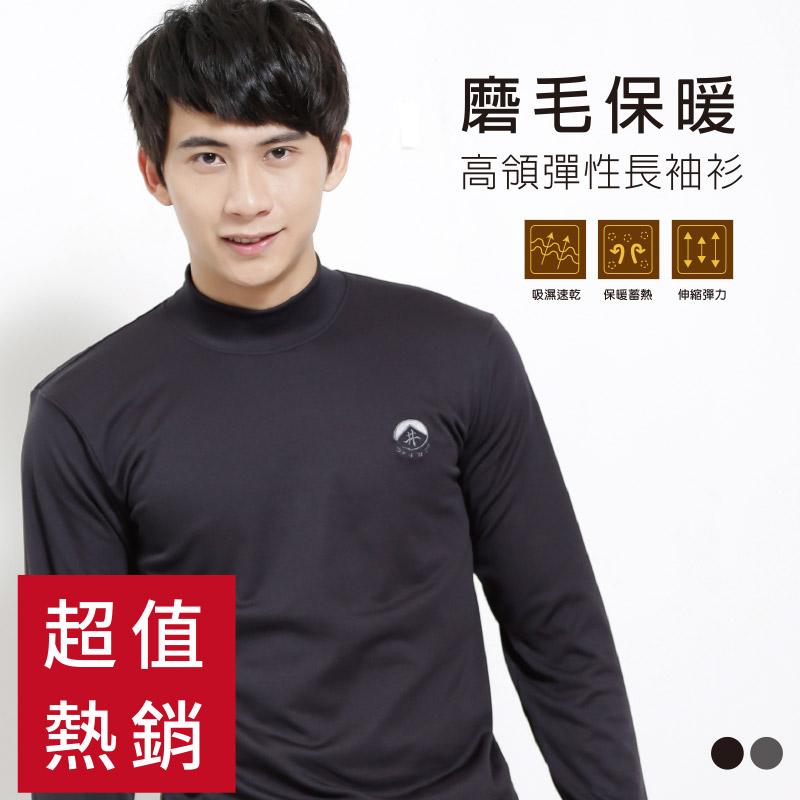 9001/單穿帥氣/高領男性衛生衣/台灣製造/超保暖/雙層設計【福井家康】