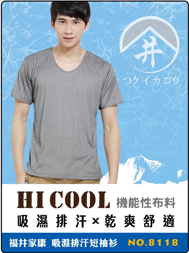 8118/ 吸濕排汗男性涼感短袖衫/【福井家康】/入門精選單件款