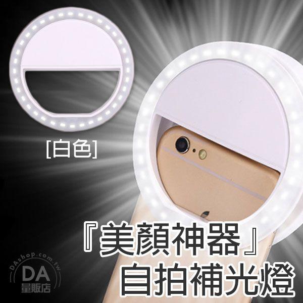 《DA量販店》美肌美顏 夜店 自拍 補光燈 自拍神器 三段補光 鏡頭夾 白(80-2749)