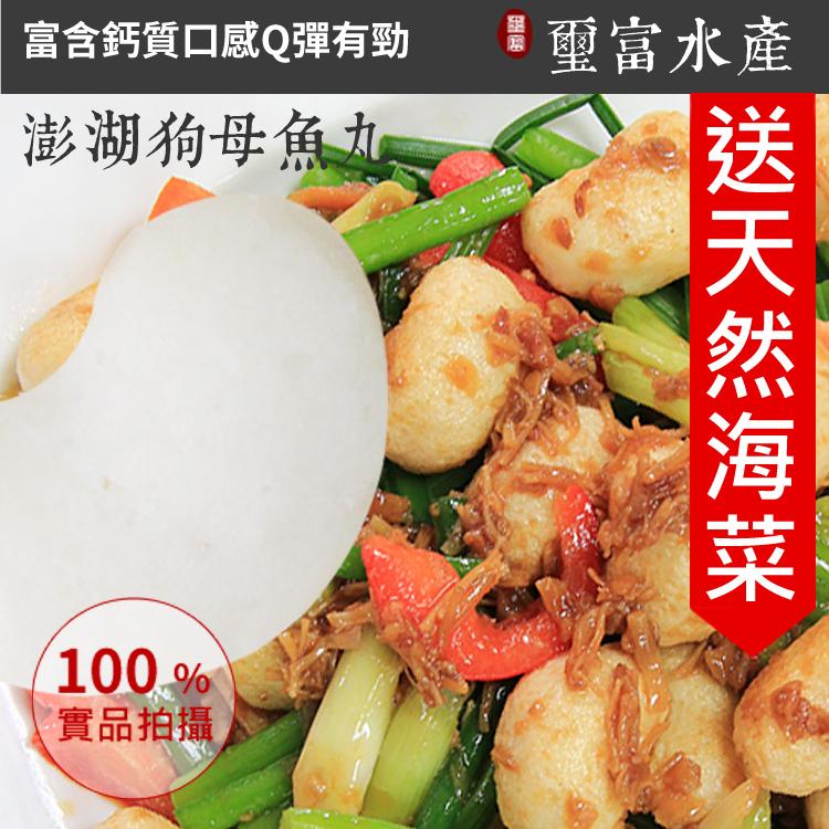 【璽富水產】澎湖超Q彈狗母魚丸300g/一包(買就送價值$80澎湖手採海菜一盒)