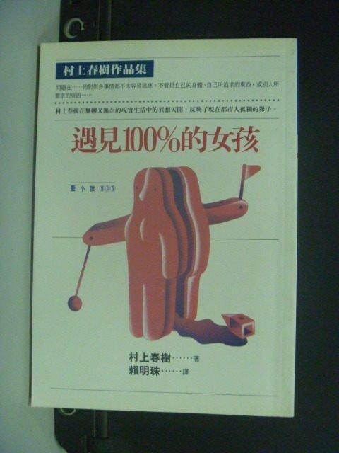【書寶二手書T6/翻譯小說_GEJ】遇見 100%的女孩_村上春樹, 賴明珠