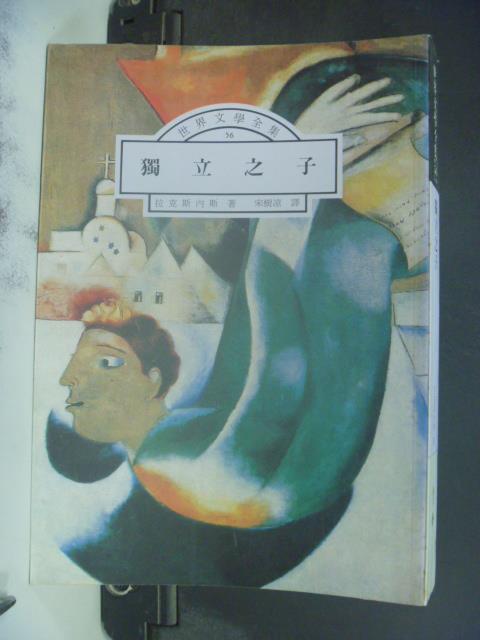【書寶二手書T1/翻譯小說_IBP】獨立之子_宋樹涼, 拉克斯內斯