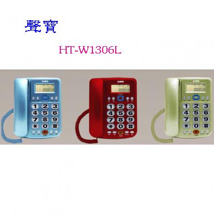 SAMPO 聲寶來電顯示有線電話 HT-W1306L (三色)來電鈴聲音量及免持撥號聲量可調 ◆大字鍵,並具二組直撥記憶鍵