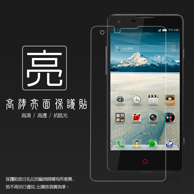 亮面螢幕保護貼 亞太 nubia Z5 mini NX402 保護貼