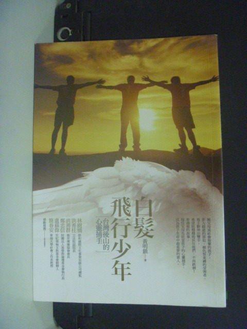 【書寶二手書T3/心靈成長_GDC】白髮飛行少年_黃明鎮