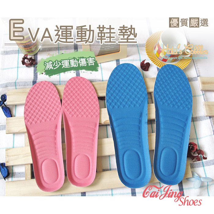 運動鞋墊_ EVA運動全墊 布鞋、運動鞋替換墊 _采靚精品鞋飾