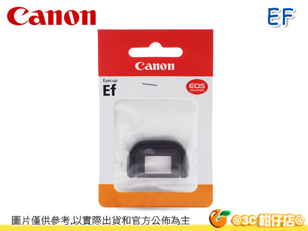 Canon EF 原廠 眼罩 接目 配件 EOS 700D 600D 650D 550D 500D 專用 公司貨
