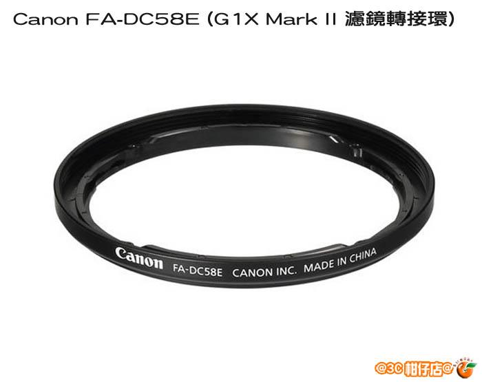 Canon FA-DC58E 濾鏡轉接環 G1X Mark II 彩虹公司貨
