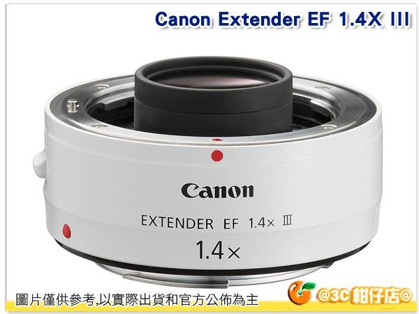 Canon EF 1.4X III 彩虹公司貨 加倍鏡/增距鏡 適用135mm以上定焦鏡