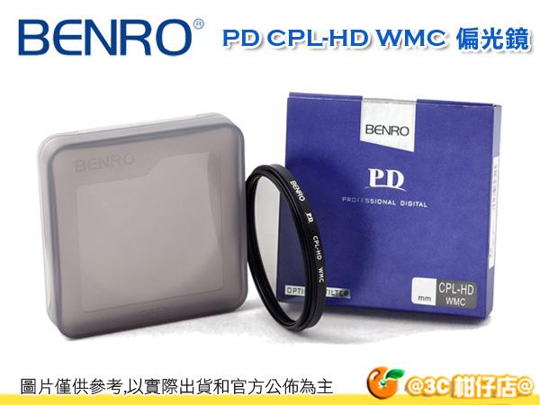 百諾 Benro PD CPL-HD WMC 77mm 77 CPL 偏光鏡 多層鍍膜 高透光度 航空鋁 防水防油防刮 勝興公司貨