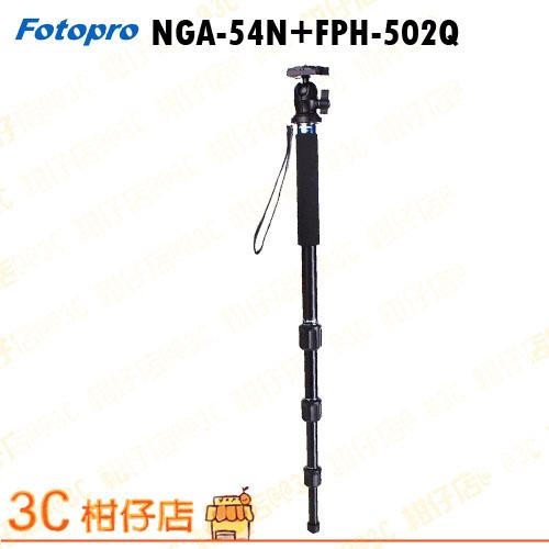 FOTOPRO 富圖寶 NGA-54N+FPH-502Q NGA54N + FPH502Q 鋁鎂合金專業單腳架 單腳 相機腳架 湧蓮公司貨