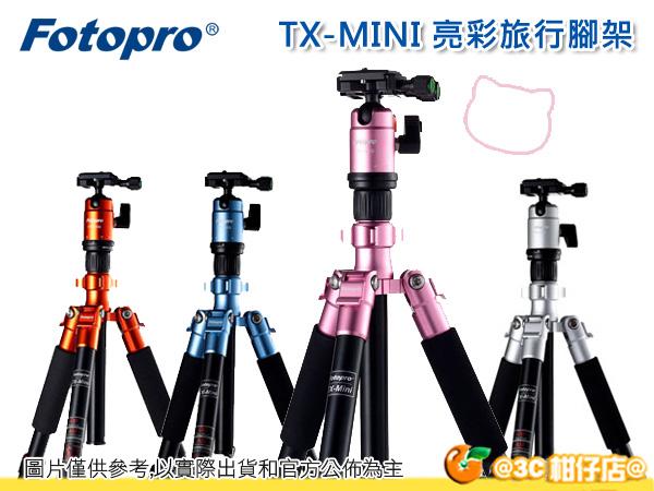 含雲台及背袋 FOTOPRO 富圖寶 TX-MINI TXMINI TX MINI 微單眼專用腳架 湧蓮公司貨 載重5kg