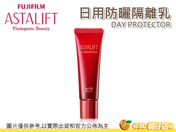 日本 ASTALIFT 艾詩緹 DAY PROTECTOR 日用防曬隔離乳 SPF35 PA+++ 防曬霜 保濕 膠原蛋白 玻尿酸 富士 FUJIFILM 公司貨