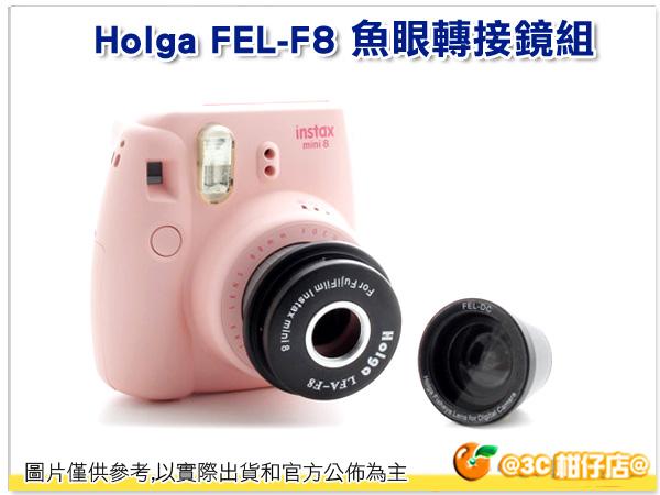尾牙 禮物 Holga FEL-F8 魚眼轉接鏡組 For mini 8 mini8 拍立得 即可拍 FELF8 恆昶公司貨