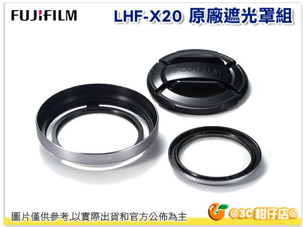 FUJIFILM  富士 X10 / X20 / X30 用 LHF-X20 原廠遮光罩組 銀色 LENS HOOD (含保護鏡 遮光罩 保護蓋)