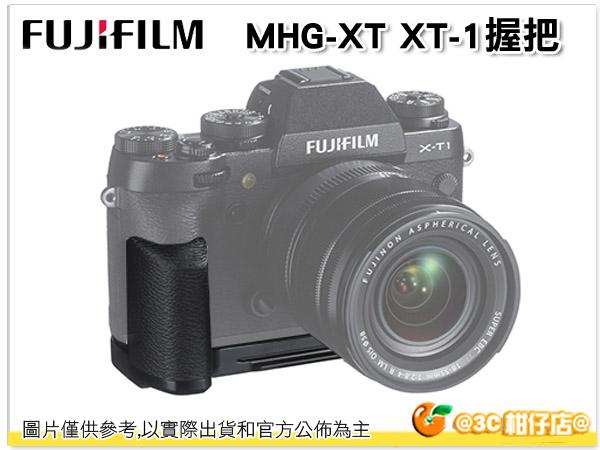 Fujifilm Hand Grip MHG-XT 原廠防滑手把 for X-T1 XT1 恆昶公司貨 另有 X-E1 X-PRO1