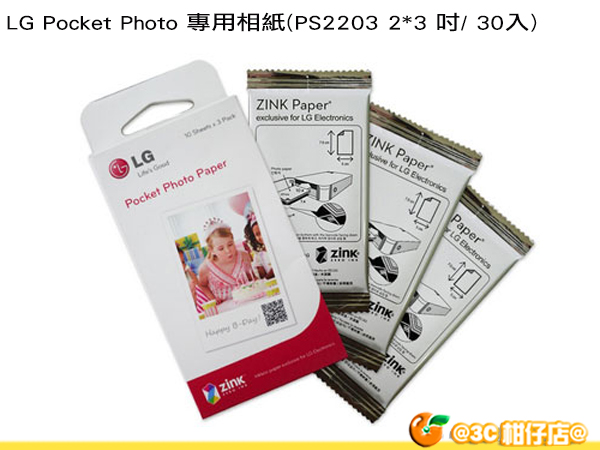 LG Pocket Photo Paper PS2203 相印機專用相紙 30入 PD221 PD223 PD239 可用
