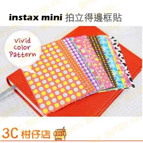 富士 Instax mini 拍立得 專用邊框貼 邊框貼紙 相框 20張 貼紙 PT01 PT-01 Mini8 7s 50 25 繽紛色彩 牛奶色系 幾何 圖騰 格紋 彩色