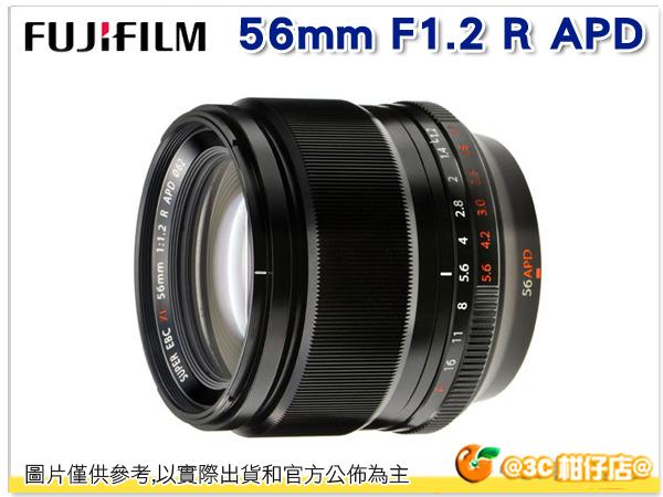 送保護鏡 FUJIFILM 富士 XF 56mm F1.2 R APD 鏡頭 56 1.2 APD 恆昶公司貨