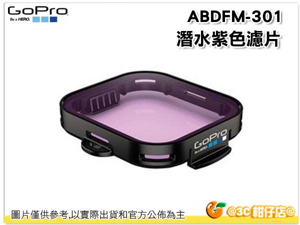 GOPRO 潛水用紫色濾鏡 ABDFM-301 公司貨 for HERO3+ HERO3