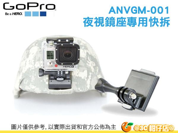 GoPro ANVGM-001 Head Strap 軍用 夜視頭盔專用固定支架 頭部固定帶 HERO 2 HERO3+ GoPro3