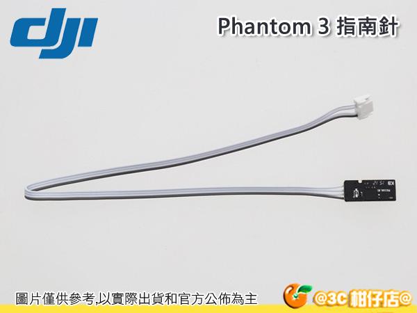 DJI 大疆 Phantom 3 專用 指南針 信號線 先創公司貨 空拍機 無人機
