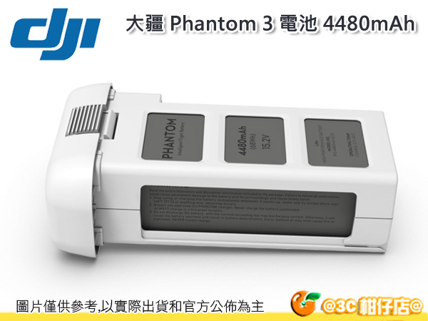 DJI 大疆 Phantom 3 專用 電池 4480mAh 鋰電池 先創公司貨