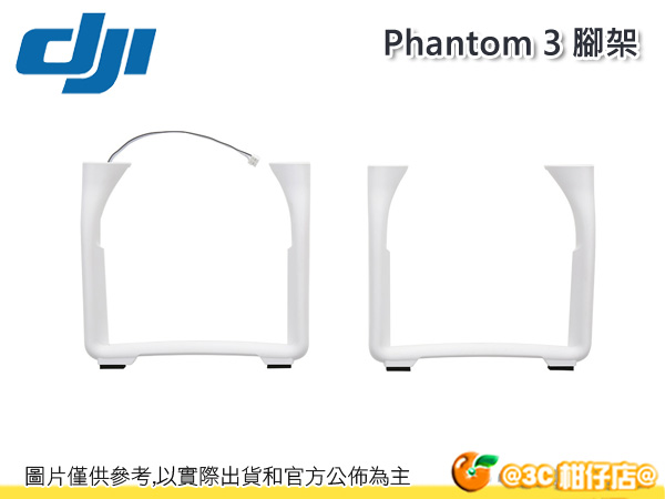 DJI 大疆 Phantom 3 專用 腳架 起落架 先創公司貨 空拍機 無人機