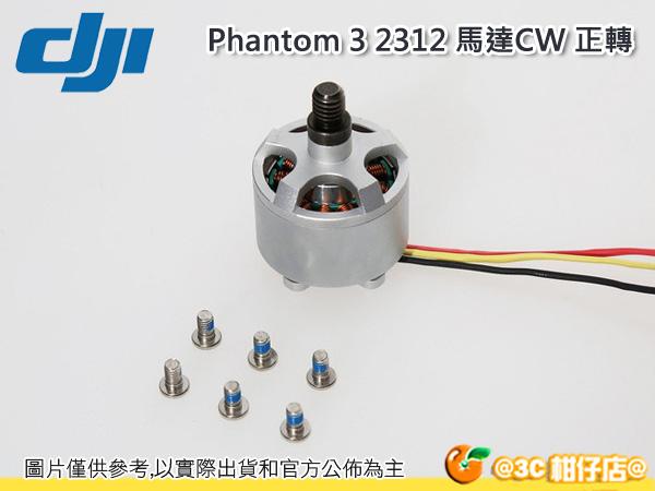 DJI 大疆 Phantom 3 專用 2312 馬達 CW 正轉 電機 先創公司貨 空拍機 無人機
